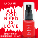 相模Sagami-ALL YOU NEED IS LOVE ...